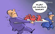 تجارت ایران و اروپا یکپنجم شد/ خلف وعده اروپاییها در حفظ منافع برجامی ایران