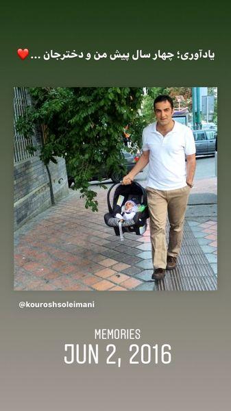 خاطره بازی کوروش سلیمانی با دخترش + عکس