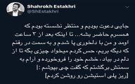 توئیت بامزه شوخی شاهرخ استخری با همسرش
