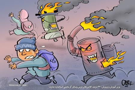 کاریکاتور ۴۲ درصد مدارس فاقد سیستم گرمایشی ایمن