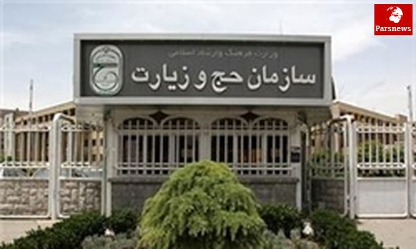 تذکرات سازمان حج و زیارت به زائران نوروزی