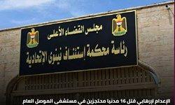حکم اعدام برای تروریستی که جان 16 شهروند عراقی را در بیمارستان موصل گرفت