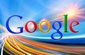 گوگل اتهامات ترامپ را رد کرد