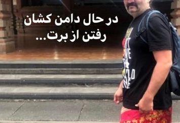 دامن و دامن کشی مهراب قاسمخانی!+عکس