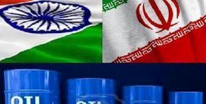تمایل شرکت هندی برای از سرگیری خرید نفت ایران