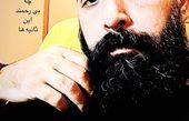 مدل ریش متفاوت کامران تفتی + عکس
