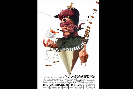 رونمایی از پوستر نمایش «ازدواج آقای میسیسیپی»