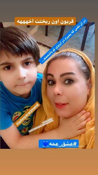 بهار ارجمند و برادرزاده اش + عکس