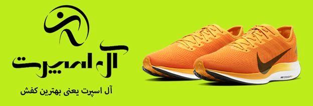 آل اسپورت یعنی بهترین کفش