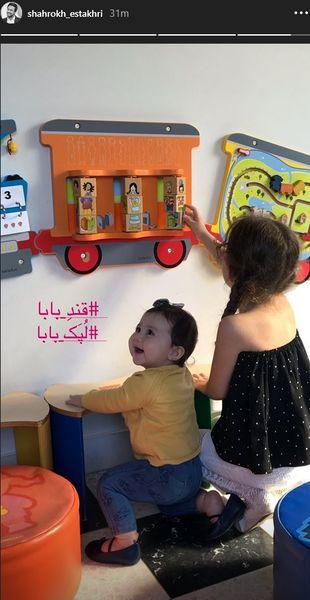 اتاق بازی دختران شاهرخ استخری+عکس