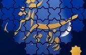 مواعظ رمضانی رهبر انقلاب| «روزه سپر آتش»+عکس