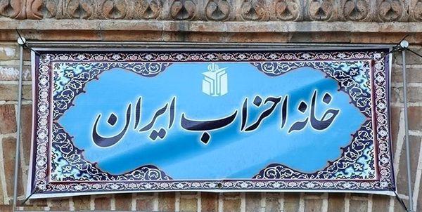 مجمع عمومی خانه احزاب 26 آبان برگزار میشود