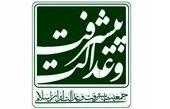 انتخابات جمعیت پیشرفت و عدالت ایران اسلامی در حوزه انتخابیه کرمانشاه برگزار خواهد شد