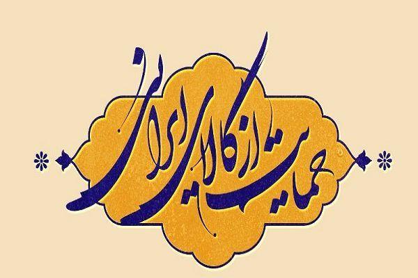 تضمین اشتغال کارگران در صورت حمایت از کالای ایرانی