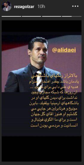 حمایت محمدرضا گلزار از آقای گل ایرانی