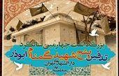 مراسم چهارمین سالگرد تدفین شهدای گمنام منطقه ابوذر برگزار میشود