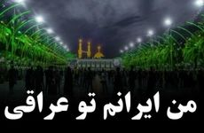 نماهنگ من ایرانم و تو عراقی با نوای محمد حسین پویانفر