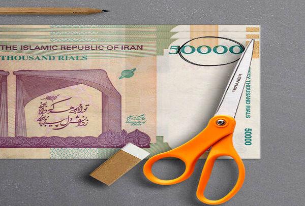 سه دستاورد حذف ۴ صفر از پول ملی برای اقتصاد
