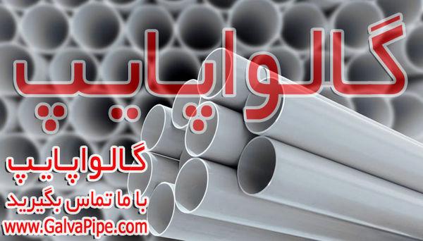 لیست قیمت لوله و اتصالات پلیکا معمولی نیمه قوی فشار قوی