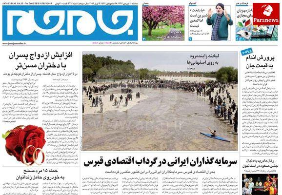 نیم صفحه اول روزنامه های سیاسی اجتماعی