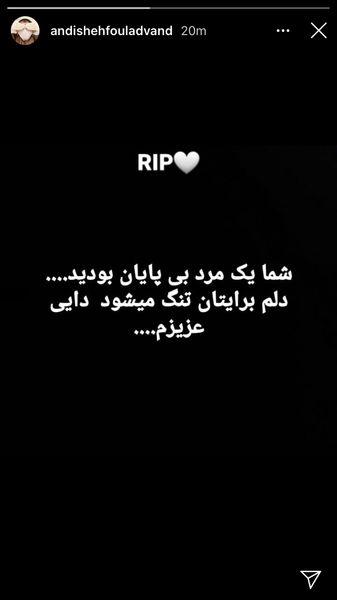 اندیشه فولادوند عزادار شد + عکس