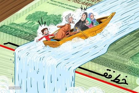 کاریکاتور سقوط آزاد به زیر خط فقر با شیب تند قیمته