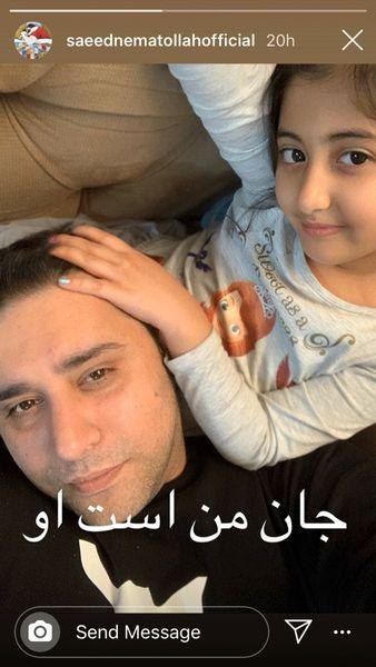چرت سعید نعمت الله روی پاهای دخترش+عکس