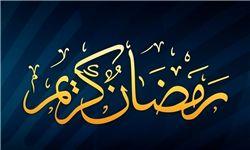 چه کشورهایی فردا را اول ماه رمضان اعلام کردهاند؟