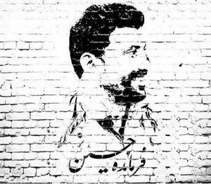 ناراحتی پدر شهید مرتضی حسینپور چه بود؟