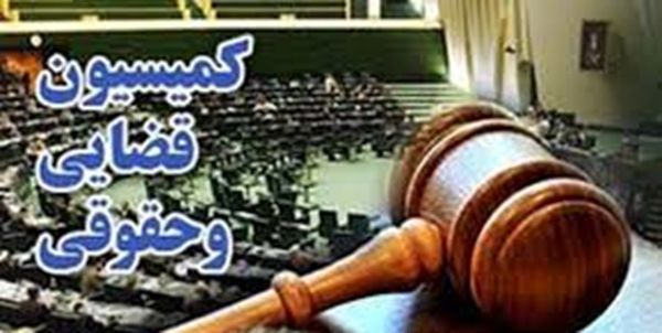 حضور وزیر دادگستری برای پاسخ به 6 سؤال نمایندگان در کمیسیون قضایی