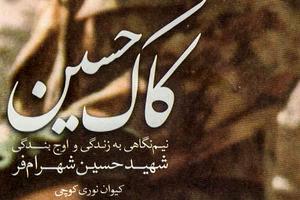 چرا «شیخ حسین» متصدی بوفه شد؟ نام شهیدِ ارتشی را روی پادگان سپاه گذاشتند