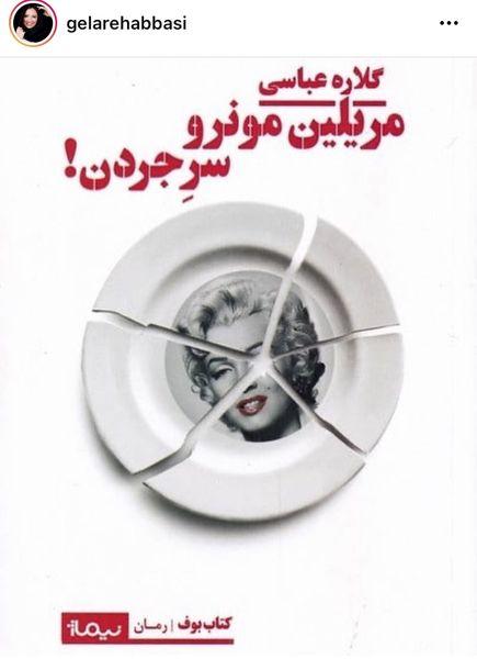 رمان گلاره عباسی هم منتشر شد + عکس