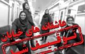 اعتراض الهام پاوه نژاد به توقیف کار جدیدش+عکس
