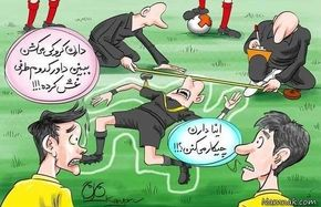 علی دایی:داور به سمت تیم حریف غش کرده بود!کاریکاتور