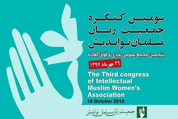 شورای مرکزی جمعیت زنان مسلمان نواندیش انتخاب شدند