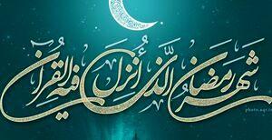 کار اساسی درماه مبارک رمضان