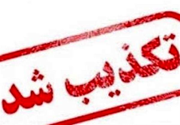 تکذیب خبر آمدنیوز از سوی ورزشکار ایرانی+عکس