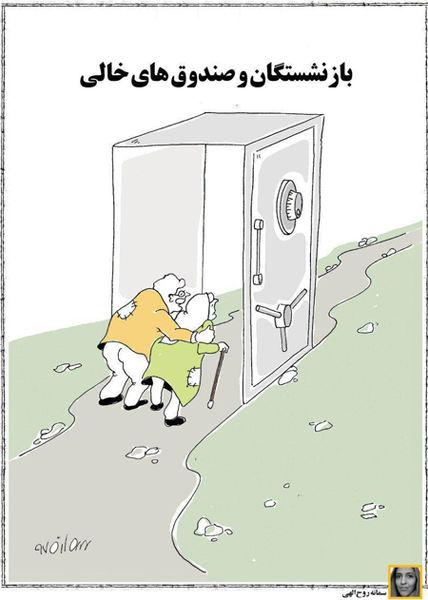 کاریکاتور بازنشستگان و صندوقهای خالی