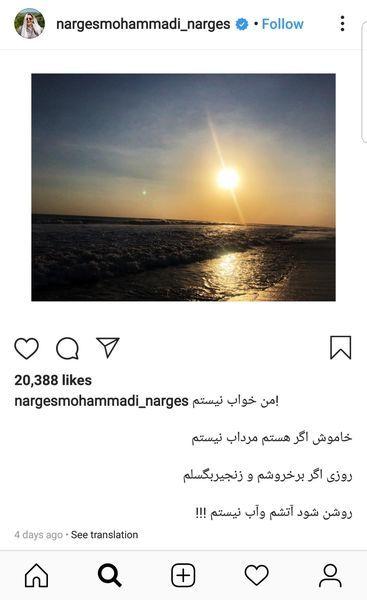 آتش درون نرگس محمدی