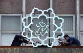 احتمال صدور حکم شهردار تهران تا اوایل آذر ماه