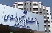 آغاز پذیرش بر اساس سوابق تحصیلی دانشگاه آزاد از ۲۹ بهمنماه