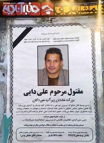 اعلامیه ترحیمی که برای علی دایی چاپ شد