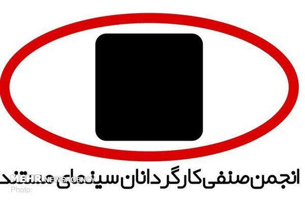 اهدای نشان انجمن صنفی کارگردانان سینمای مستند در جشنواره رشد