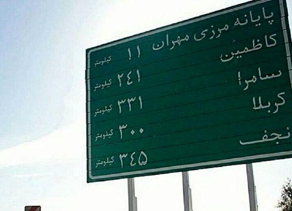 اعمال محدودیت تردد در ورودی مهران / مرز بسته است !