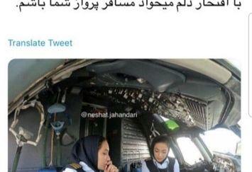 افتخار مهناز افشار به بانوان خلبان ایرانی