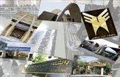 پرکارترین دانشگاه های ایران را بشناسید