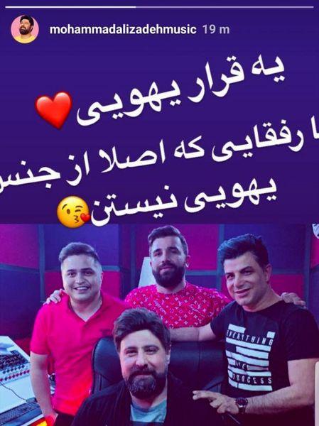 قرار یهویی علیزاده با رفقاش + عکس
