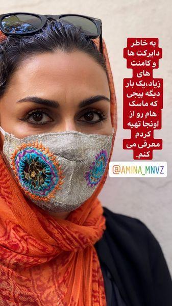 ماسک گلدوزی شده خانم بازیگر + عکس