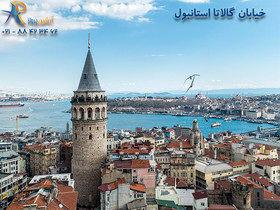 آقایان به استانبول سفر نکنند!