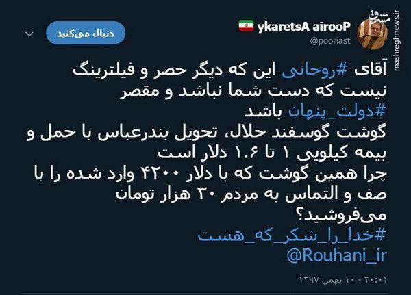 توئیتر:آقای روحانی! موضوع گوشت که دیگر دست شماست!